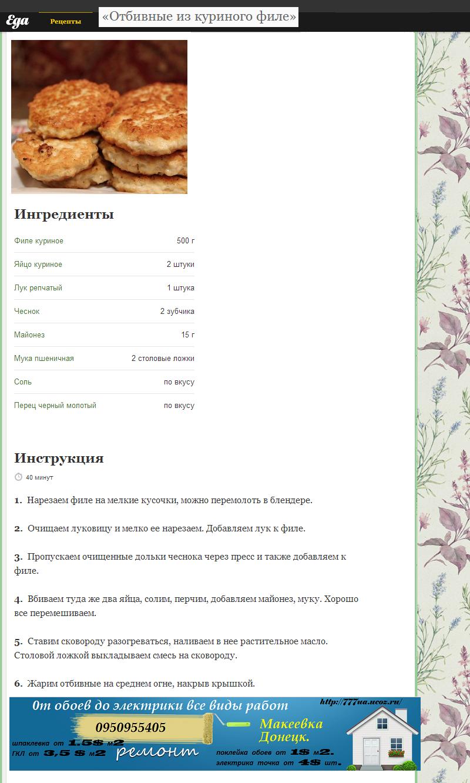 Рецепты по приготовлению филе куриного